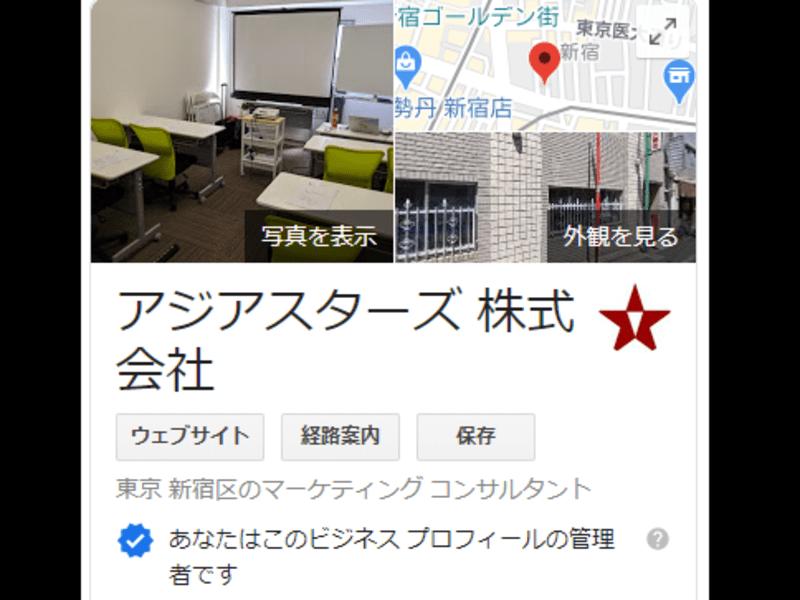 マンツーマン Google マイビジネス・Google広告で集客の画像