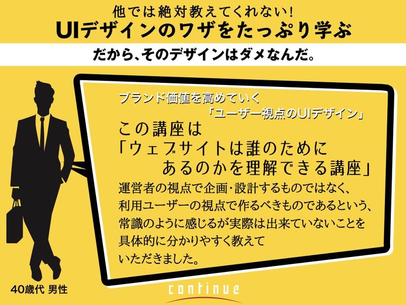 04東京:ブランド価値を高めていく「ユーザー視点のUIデザイン」の画像