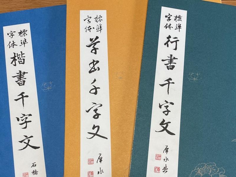 【桃空Online】書道の基本『行書千字文』を書くの画像