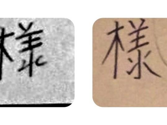 【即効性大】美文字の7つの共通点!誰でもきれいな字が書ける!の画像