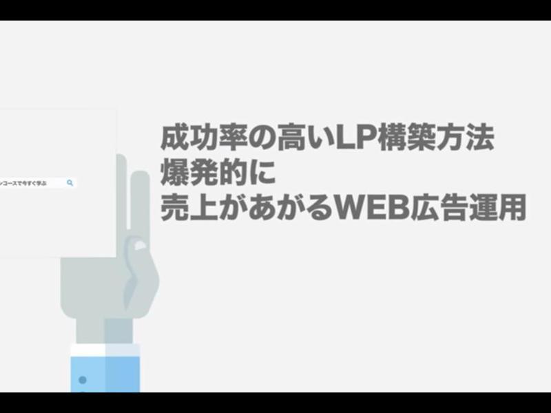 成約率の高いLP構築方法×爆発的に売上があがるWEB広告運用勉強会の画像
