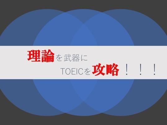 徹底的な理論武装でTOEICを攻略!100点アップの画像