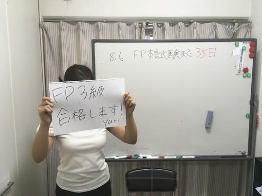 【1日マスター】たった1日でFP3級を合格できる力を身につけるの画像