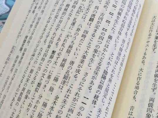 易経【基礎】の画像