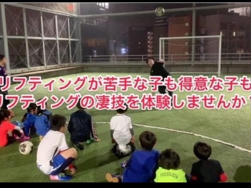 【横浜で大人気!】リフティング指導のプロから教わるリフティング体験の画像