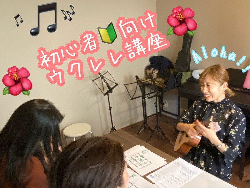 オンライン★1日1曲マスター!超簡単ウクレレ講座【初心者向け】の画像