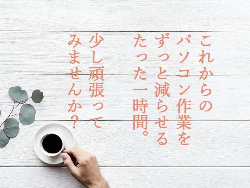 【朝活|時短】あなたの為のパソコンショートカットキー講座の画像