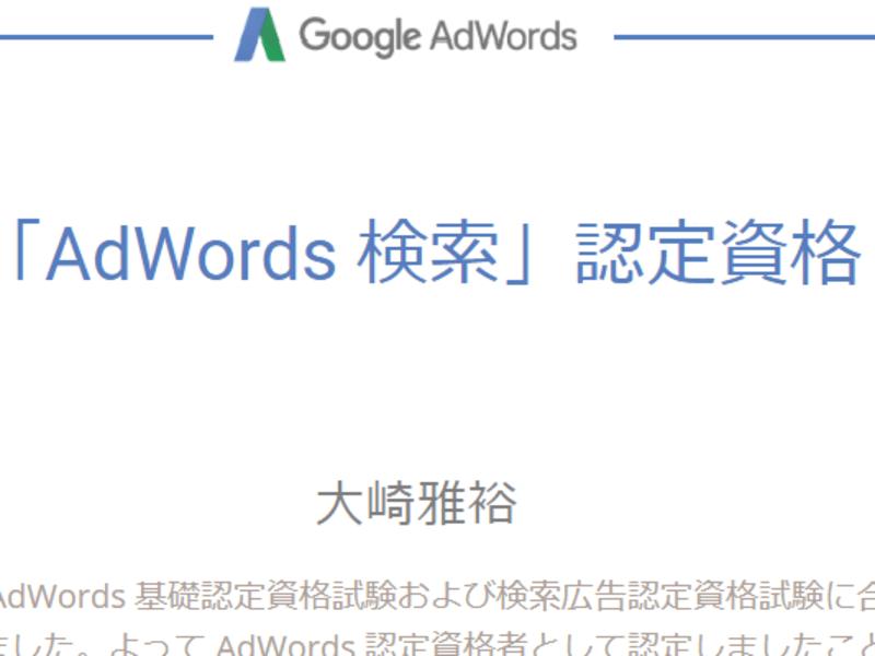 【やさしくレッスン】Googleアドワーズ~基礎編~の画像