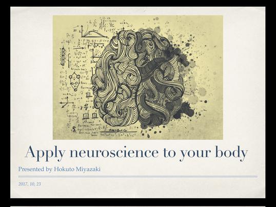 日本初上陸☆脳神経学で体を変えるトレーニングの画像