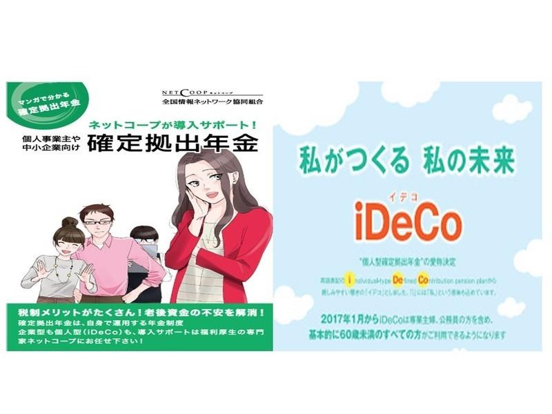 【女性限定】iDeCoを活用したハッピー老後!資産形成術セミナーの画像