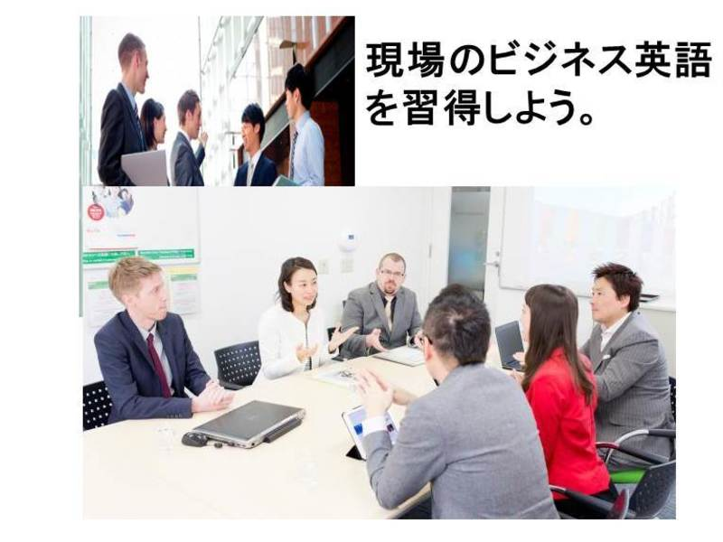 ビジネス英語が話せるアウトプット主体思い切り話し慣れの場に活用講座の画像