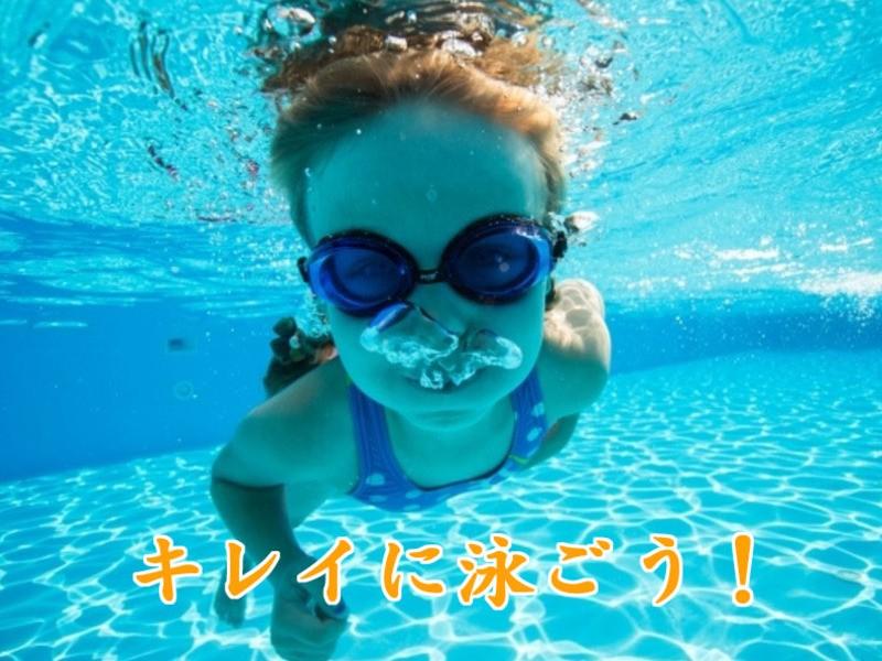 水泳の個人レッスン、キレイな泳ぎを身につけよう「初心者クロール編」の画像