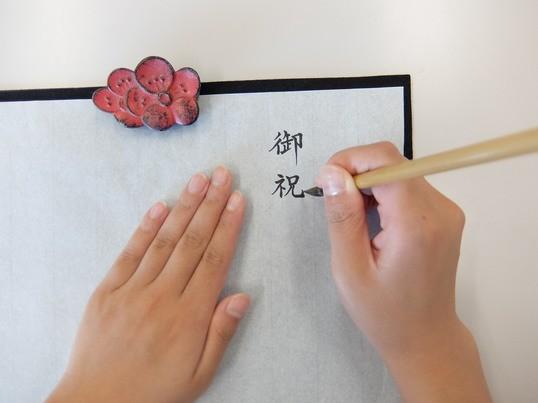 書道の縁-愛子de書- 書道 筆文字 ペン字教室の画像