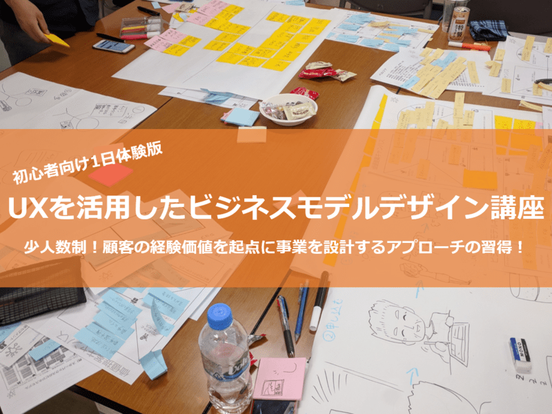 UXを活用したビジネスモデルデザイン講座(初心者向け1日体験版)の画像