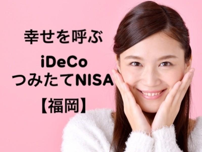 幸せを呼ぶiDeCoつみたてNISA活用セミナー【福岡】女性限定の画像