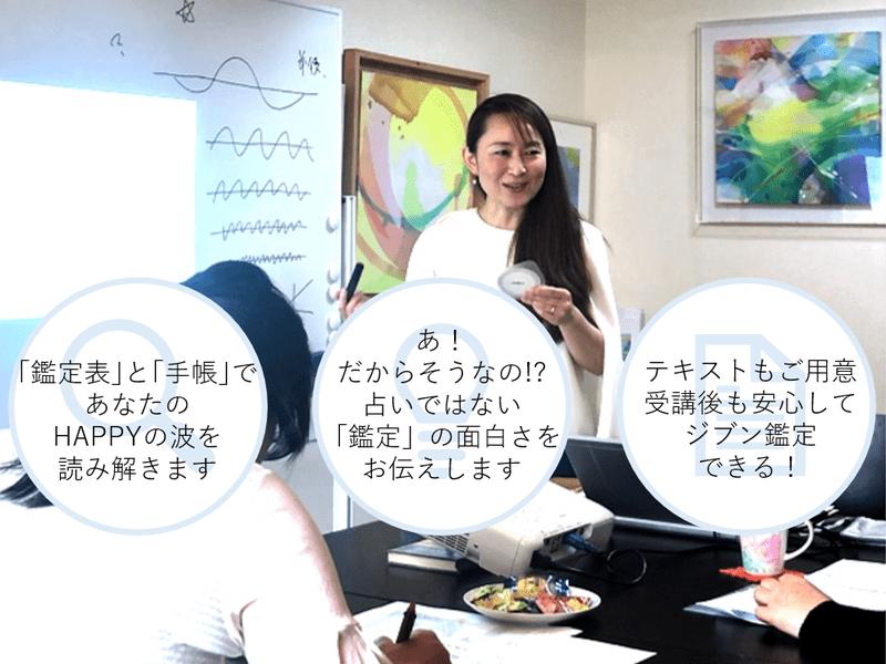 【福岡】個別鑑定付!ゼロオロジー「ジブン」占い鑑定士プチ養成講座の画像