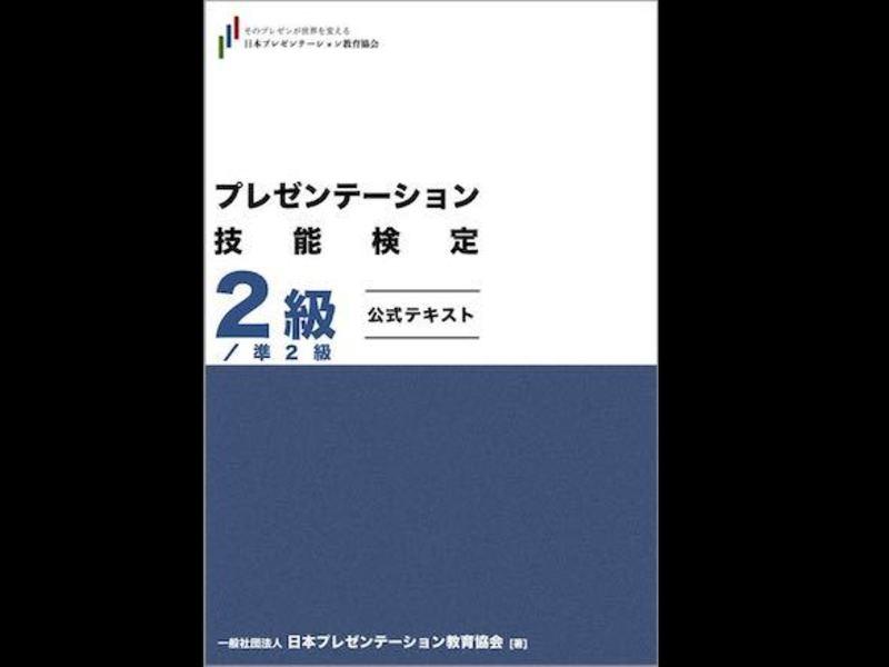 【東京】結果を出す人のプレゼン技術講座【中級】の画像