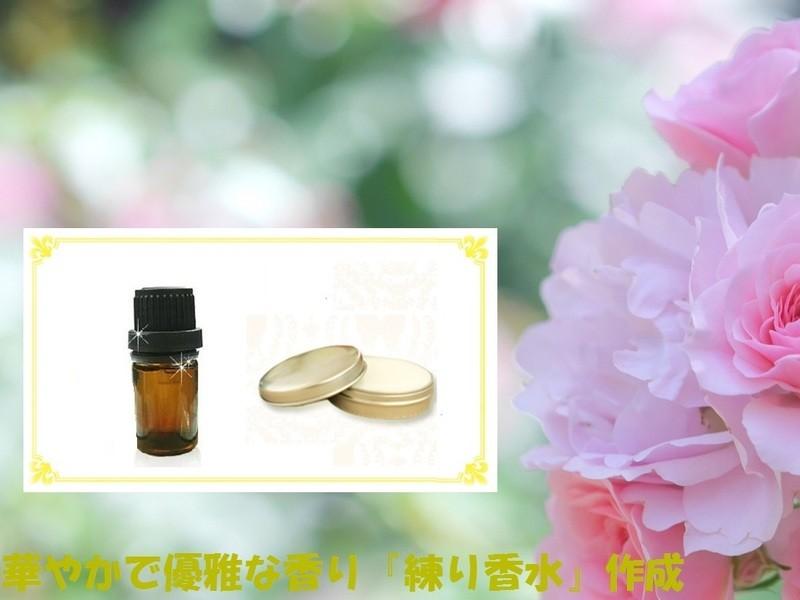 華やかで優雅な『練り香水』づくりの画像