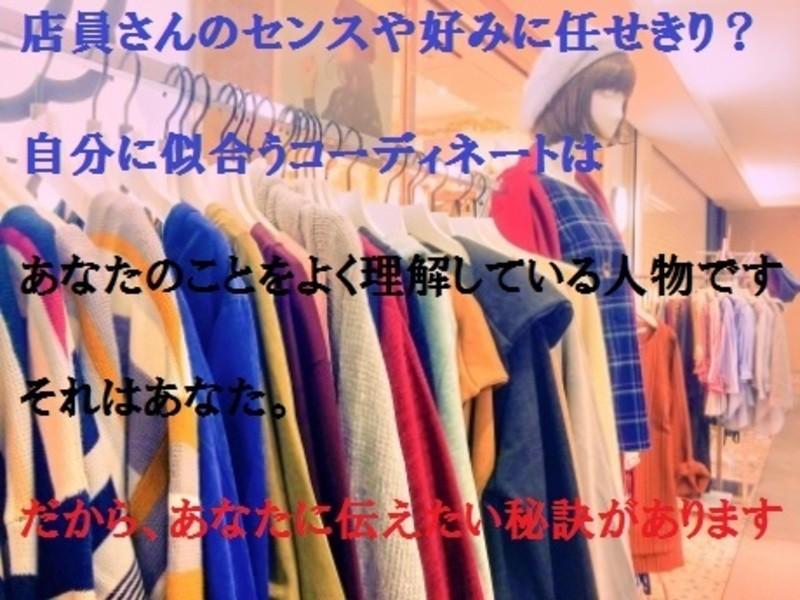 セルフファッションコーディネート<<習い事教室体験>>の画像