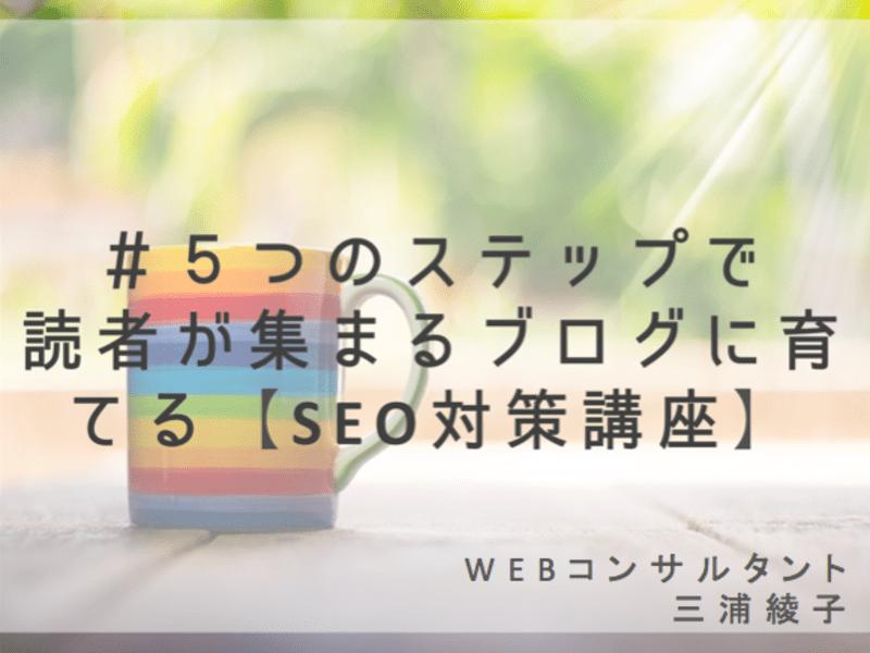 【福岡】5つのステップで読者が集まるブログに育てるSEO対策講座の画像