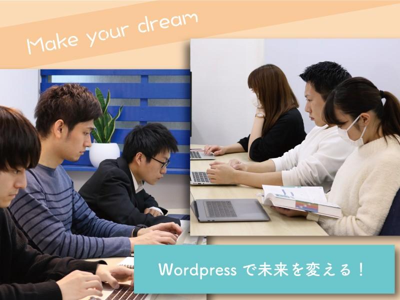 【初心者用】Wordpressで簡単ホームページ制作★4時間★の画像