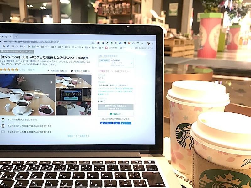 30分オンライン相談|ホームページやウェブ集客の問題を1つ解決!の画像