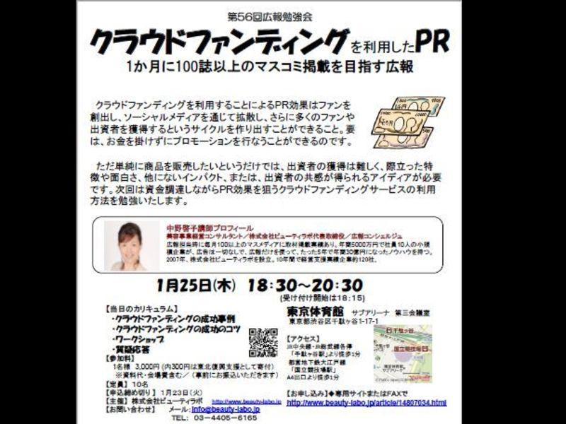 第56回広報勉強会「クラウドファンディングを利用したPR」の画像
