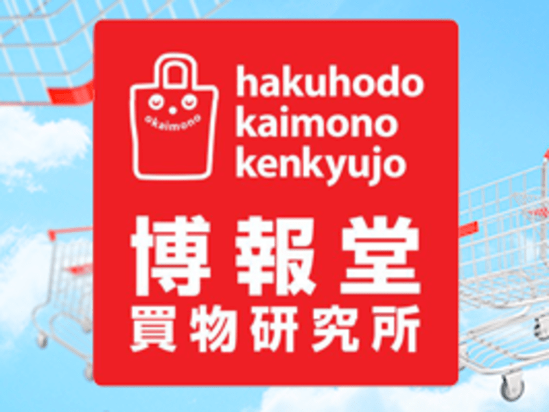 博報堂マーケティングスクール 生活者研究講座「選べない買物」の悲劇の画像