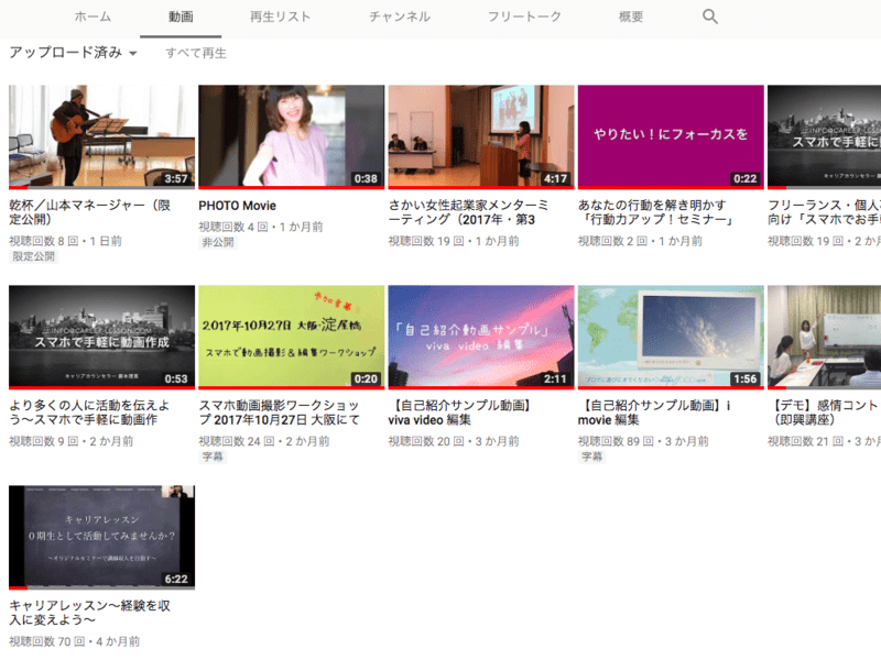 【zoom版】指導者向け「スマホ動画作成ワークショップ基礎編」の画像