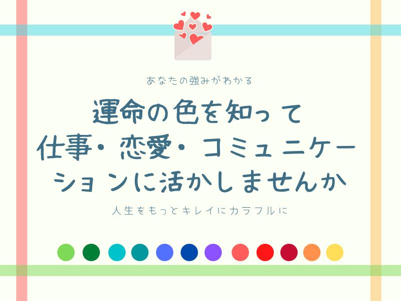 【初級編】誕生日と色のチカラでやりたい事を叶えようの画像