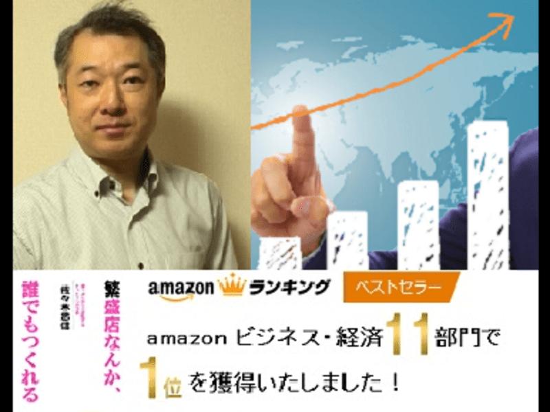 Amazon1位著者が教える、無名起業家が圧倒的な実績をつくる方法の画像