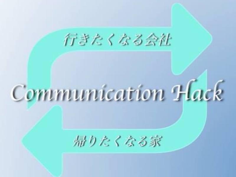 Communication-Hackの画像