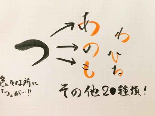 【劇的変化】手抜きひらがな上達法。「つ」を意識すれば美文字に変わるの画像