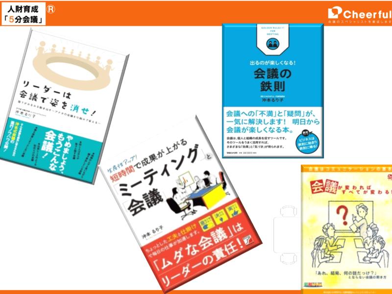 『期待以上に部下が育つ高速会議』出版記念講座~書籍つき~ の画像
