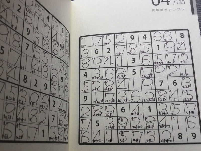 上級「数独」でもすんなり解ける方法の画像