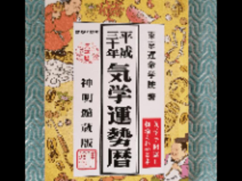 カードコーチング×九星気学講座の画像