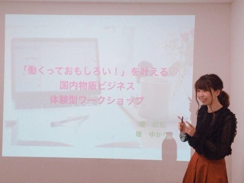 【福岡】家で自分のペースで+@の収入を!物販ビジネスワークショップの画像