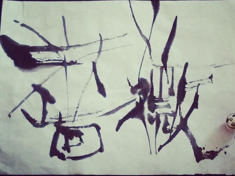 アート書で季節の花を「書く×描く」の画像