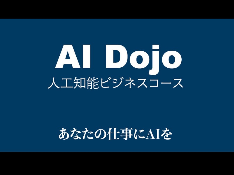 AI Dojo AI技術のパーソナルトレーニング 1日コースの画像