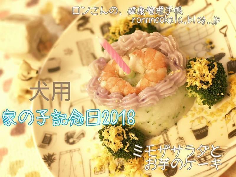 【愛犬・愛猫料理講座】~~ご飯ケーキを作ろう~~の画像