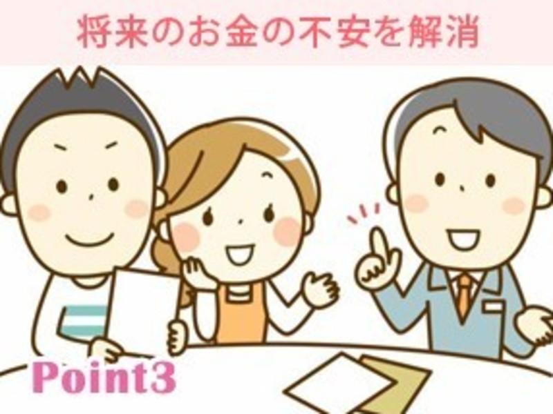 女性の為の家計改善見直しマネーセミナー【東京都(八王子・立川)】の画像