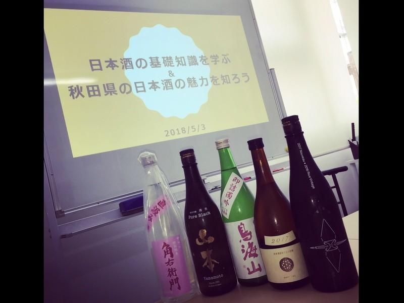 【入門編】日本酒の基礎を楽しく学び、自分で選べるようになろう!の画像