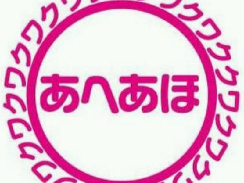 ❰zoom❱日吉あへあほ体操の画像