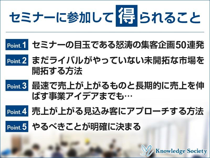 【マンツーマン対応】起業するための集客アイデア50連発+αの画像