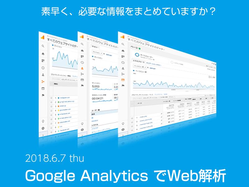 Google AnalyticsによるWeb解析中級講座の画像