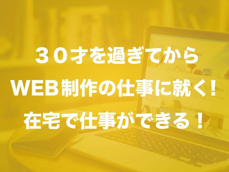 【初心者限定】HTML,CSS基礎講座☆開催記念!特別価格!の画像