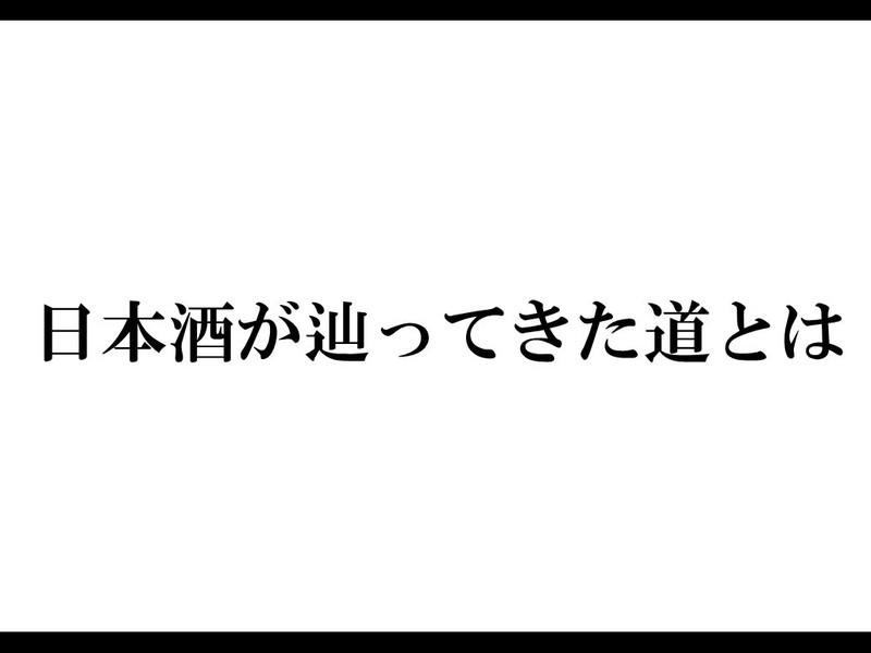 【入門講座_第2弾】日本酒が辿った歴史を学ぶ(銘酒たちの試飲あり)の画像