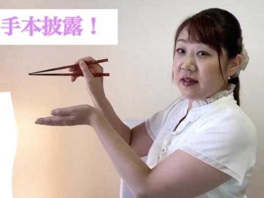 【35歳からのお箸の持ち方美箸レッスン】〜美箸ストレッチ付きの画像