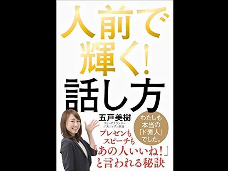 【永田町】ビジネスパーソンのための話し方講座(特典付!)の画像