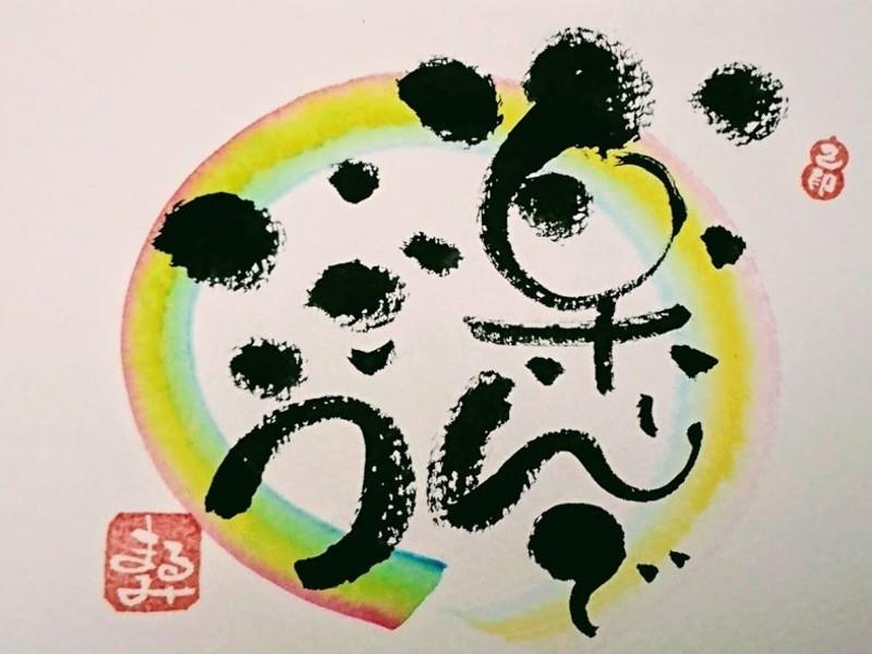 池袋:筆ペンで誰でも味のある字が描けるようになる!の画像